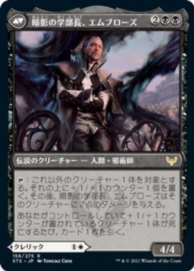 暗影の学部長、エムブローズ(Embrose, Dean of Shadow)