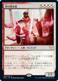 刃の歴史家(Blade Historian)ストリクスヘイヴン