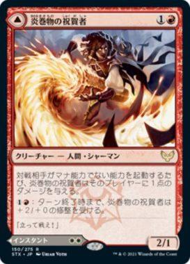 炎巻物の祝賀者(Flamescroll Celebrant)ストリクスヘイヴン