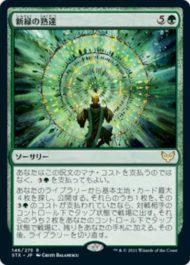 新緑の熟達(Verdant Mastery)ストリクスヘイヴン