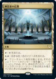 神託者の広間(Hall of Oracles)ストリクスヘイヴン