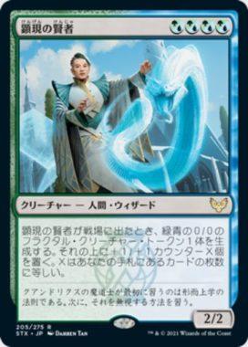 顕現の賢者(Manifestation Sage)
