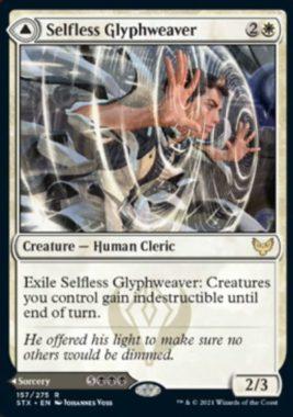 Selfless Glyphweaver(ストリクスヘイヴン)