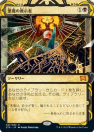 悪魔の教示者(Demonic Tutor)