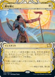 剣を鍬に(Swords to Plowshares)