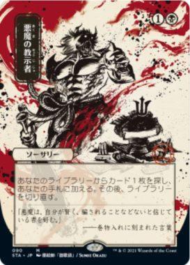 日本画ミスティカルアーカイブの悪魔の教示者(Demonic Tutor)