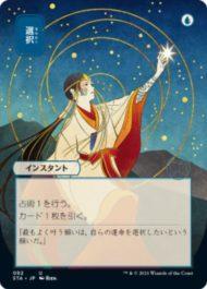 日本画ミスティカルアーカイブの選択(Opt)