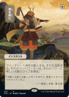 日本画ミスティカルアーカイブの剣を鍬に(Swords to Plowshares)