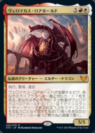 日本語版のヴェロマカス・ロアホールド(Elder Dragon of Lorehold)ストリクスヘイヴン