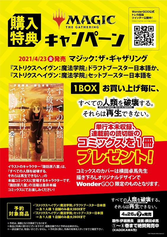 【購入特典付】マジック・ザ・ギャザリング ストリクスヘイヴン:魔法学院 ドラフト・ブースター 36パック入BOX(日本語版)<トレカ>[Z-10830]20210423