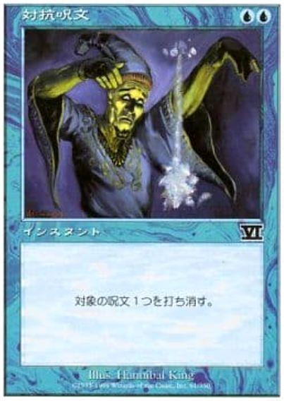 【すべそれ】プロモ版の《対抗呪文》がコミックス「すべての人類を破壊する。それらは再生できない。」の第7巻に付録封入決定!