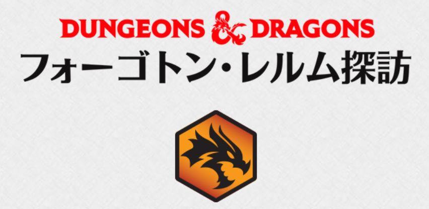 MTG「フォーゴトン・レルム探訪」の製品概要が発表!2021年7月16日に発売される、ダンジョンズ&ドラゴンズの世界を探訪するセット!