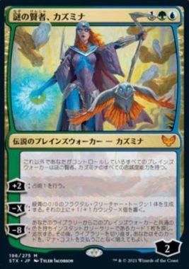 謎の賢者、カズミナ(Kasmina, Enigma Sage)ストリクスヘイヴン