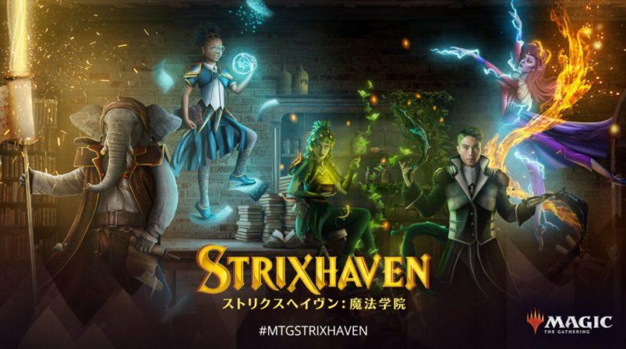 本日深夜25時より「ストリクスヘイヴン:魔法学院」のキャンパスツアーがスタート!