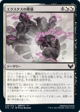 エクスタスの隆盛(Rise of Extus)