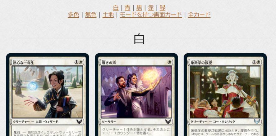 【ギャラリー】MTG「ストリクスヘイヴン」の日本語版公式イメージギャラリーが公開!