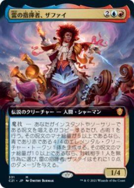 拡張アート版の雷の指揮者、ザファイ(Zaffai, Thunder Conductor)