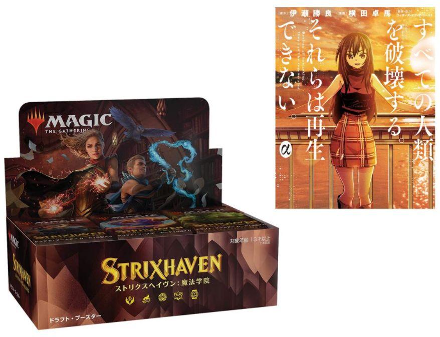 【Amazon.co.jp限定】MTG マジック:ザ・ギャザリング ストリクスヘイヴン:魔法学院 ドラフト・ブースター 日本語版 BOX 「すべての人類を破壊する。それらは再生できない。」特別単行本付き(連載前読み切り版)