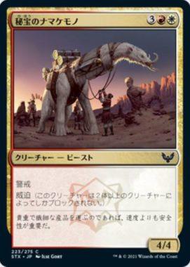 秘宝のナマケモノ(Relic Sloth)