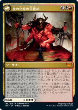 血の化身の目覚め(Awaken the Blood Avatar)