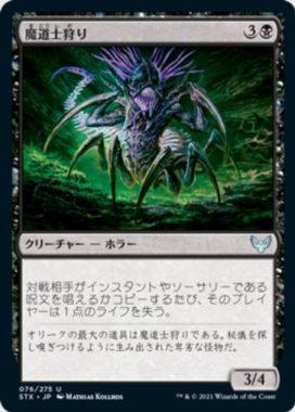 魔道士狩り(Mage Hunter)