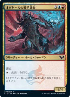 オグヤールの戦予見者(Oggyar Battle-Seer)