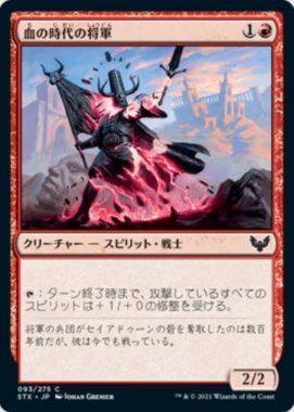 血の時代の将軍(Blood Age General)