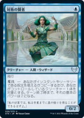 対称の賢者(Symmetry Sage)