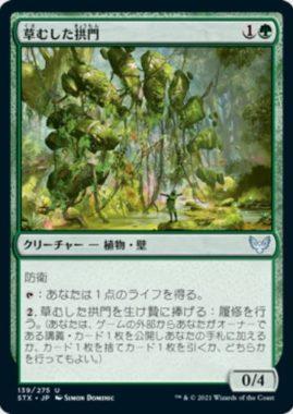 草むした拱門(Overgrown Arch)