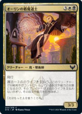 オーリンの盾魔道士(Owlin Shieldmage)