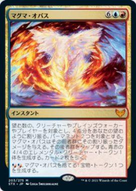 マグマ・オパス(Magma Opus)ストリクスヘイヴン
