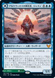 アルケヴィオスの神託者、ジャズィ(Jadzi, Oracle of Arcavios)ストリクスヘイヴン