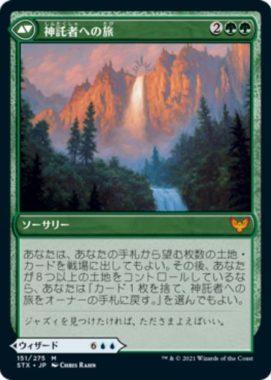 神託者への旅(Journey to the Oracle)ストリクスヘイヴン