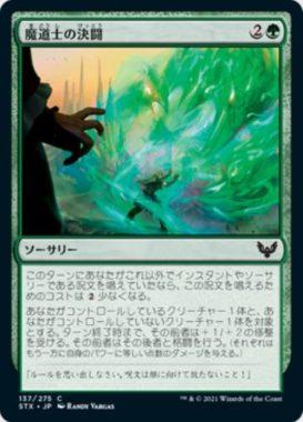 魔道士の決闘(Mage Duel)