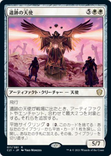 遺跡の天使(Angel of the Ruins)