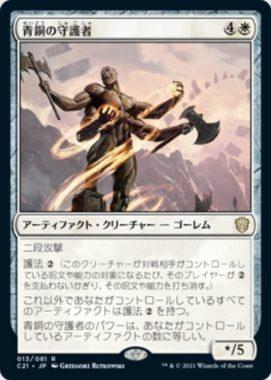 青銅の守護者(Bronze Guardian)