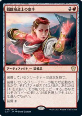 戦闘魔道士の篭手(Battlemage's Bracers)