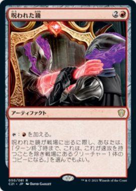 呪われた鏡(Cursed Mirror)