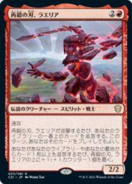 再鍛の刃、ラエリア(Laelia, the Blade Reforged)