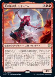 炎の踊り手、リオーニャ(Rionya, Fire Dancer)