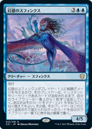幻惑のスフィンクス(Dazzling Sphinx)