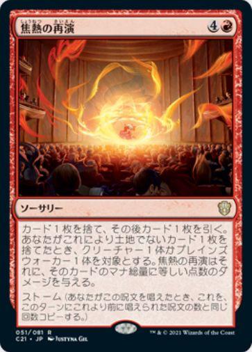 焦熱の再演(Fiery Encore)