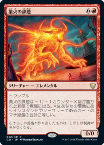 業火の課題(Inferno Project)