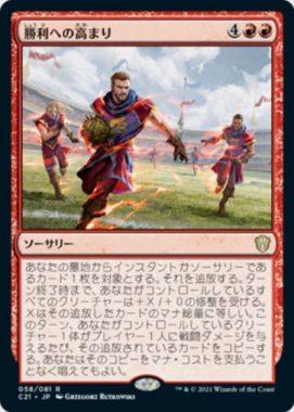 勝利への高まり(Surge to Victory)
