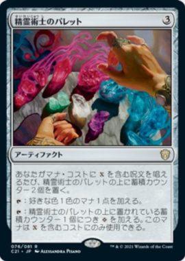 精霊術士のパレット(Elementalist's Palette)