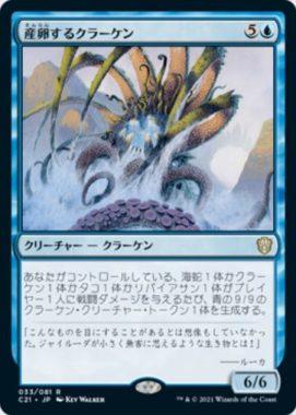 産卵するクラーケン(Spawning Kraken)
