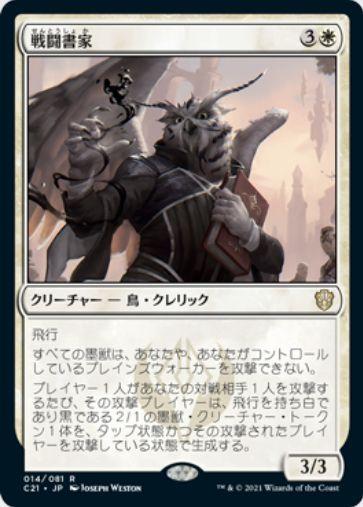 戦闘書家(Combat Calligrapher)
