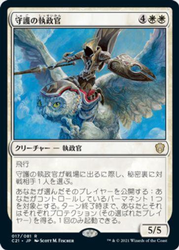 守護の執政官(Guardian Archon)