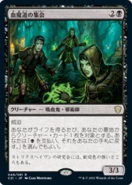 血魔道の集会(Veinwitch Coven)