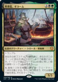 料理長、ギヨーム(Gyome, Master Chef)練達の料理人、ギヨーム